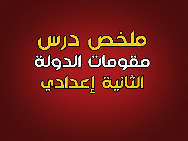 تلخيص درس مقومات الدولة المغربية الثانية اعدادي