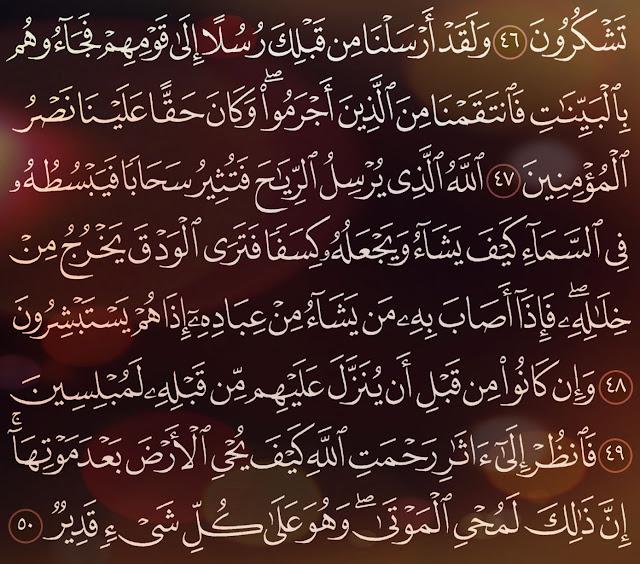 شرح وتفسير سورة الروم Surah room (من الآية 42  إلى الآية50 )
