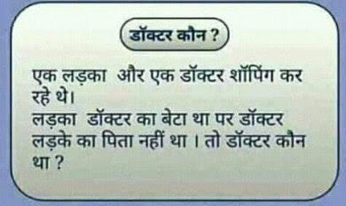 hindi bujho to jane,