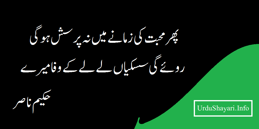 Sad Shayari - 2 lines poetry in urdu on Mohabbat wafa and zamana