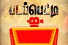 Padapetti 2017 Tamil Movie Watch Online