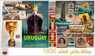 بطاقة كاس العالم 1930