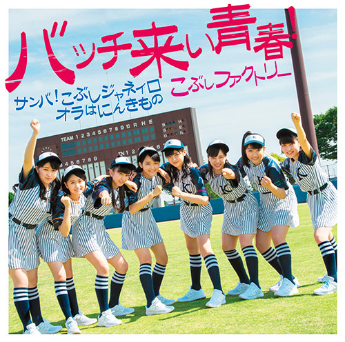 Kobushi Factory - Bacchikoi Seishun!