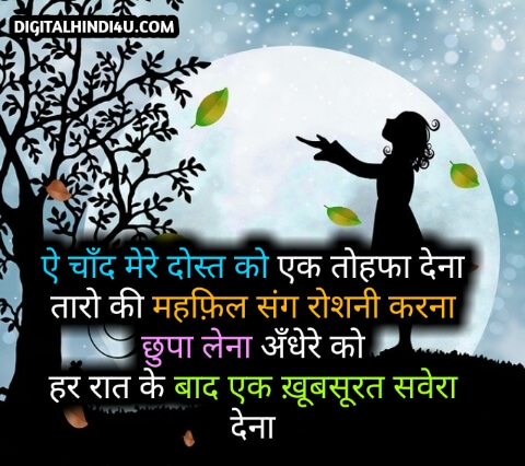 good night shayari for dosti
