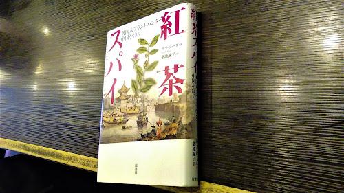 『紅茶スパイ 英国人プラントハンター中国をゆく』(サラ・ローズ)