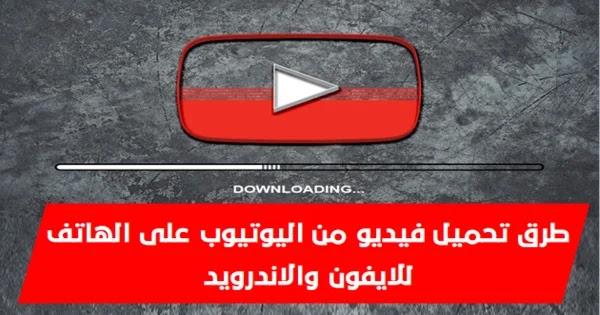 طرق تحميل فيديو من اليوتيوب على الهاتف بدون برامج او عبر التطبيقات للايفون والاندرويد