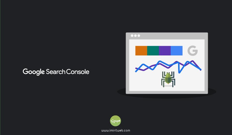 شرح كامل  Google Search Console (أدوات مشرفي المواقع الجديد) 2020