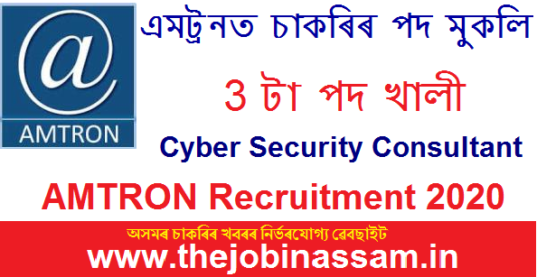 AMTRON Recruitment 2020: Apply Online for 03 Cyber Security Consultant Posts
