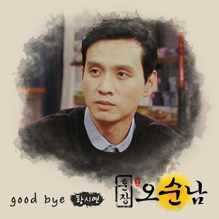 Lirik Lagu Hwang Si Yeon - Goodbye Lyrics