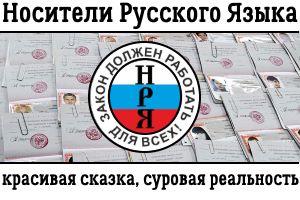 Получение гражданства носителям русского языка 2020