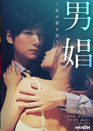 GRCH-2877 Saryu Usui Hikaru Konno Harura Mori