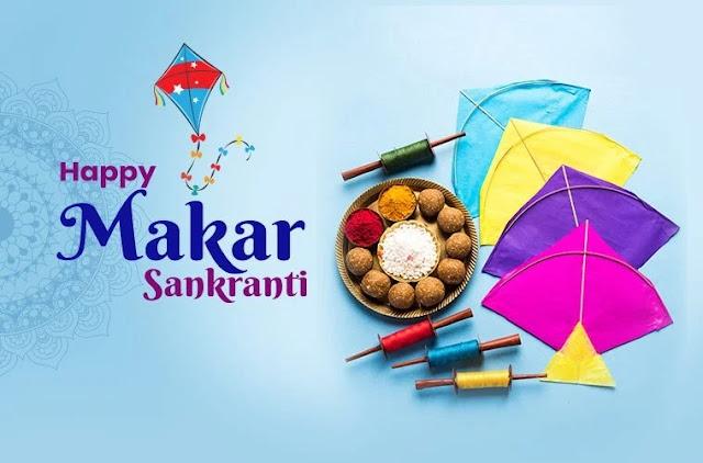मकर संक्रांति की शुभकामना संदेश । makar sankranti wishes in hindi