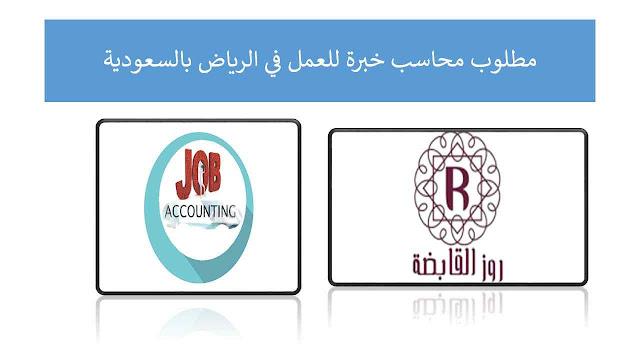 مطلوب محاسب خبرة للعمل في الرياض بالسعودية
