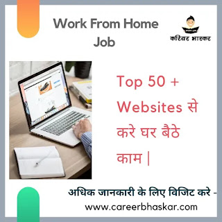 Work From Home Jobs Websites, Work From Home Jobs, Work From Home Jobs Websites List, Work From Home Jobs Online, Work From Home Jobs Websites In India.