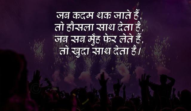 fb status in hindi sad