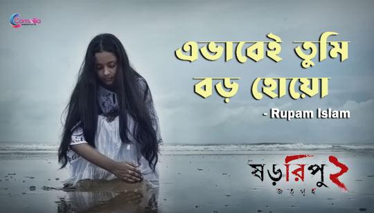 Ebhabei Tumi Boro Hoyo Lyrics by Rupam Islam from Shororipu 2