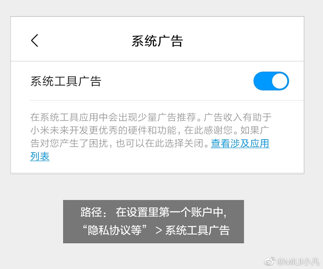 Xiaomi confirms that a switch to turn off MIUI ads is coming