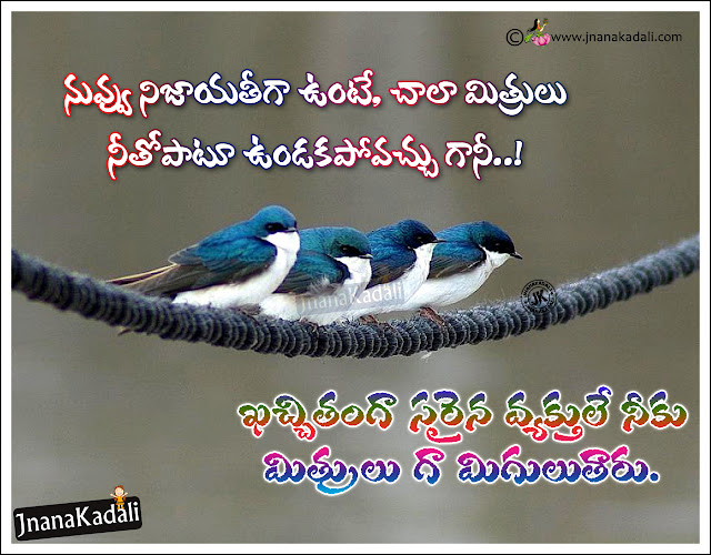 best telugu friendship quotes, friendship messages in Telugu, Telugu Quotes on Friendship