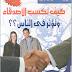 كتاب كيف تكسب الأصدقاء وتؤثر في الناس؟؟ pdf ديل كارنيجي