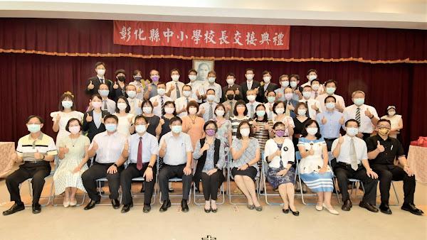 彰化縣110學年度中小學校長交接 杏壇交棒薪火相傳