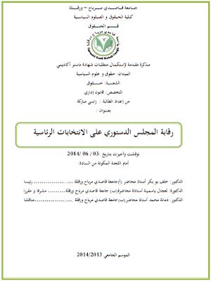 مذكرة ماستر: رقابة المجلس الدستوري على الانتخابات الرئاسية PDF