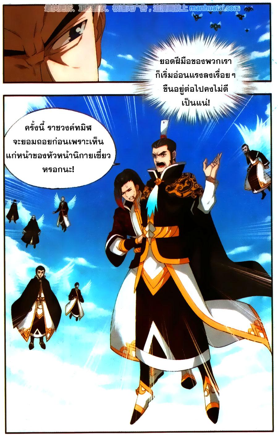 อ่านการ์ตูน Doupo Cangqiong 201 ภาพที่ 6