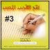 Ngaji Fiqh (Kitab Taqrib) Bag: 3