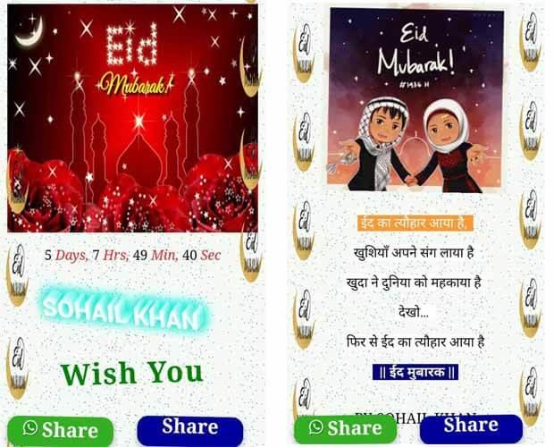 Eid 2018 WhatsApp Viral Script free download