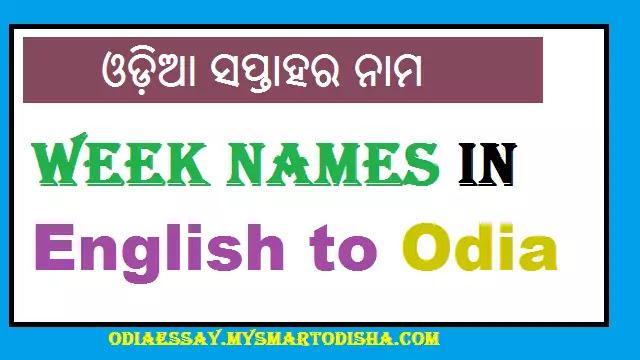 Oriya names of weekdays from English