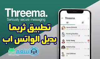 تطبيق ثريما - تحميل برنامج Threema مجانا
