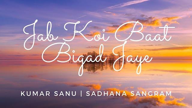 Hindi Superhit Song Jab Koi Baat Bigad Jaye Sung by Kumar Sanu - बॉलीवुड सुपरहिट सॉन्ग