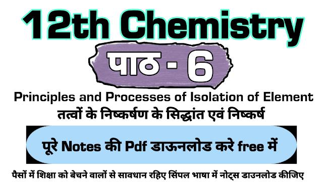 Principles and Processes of Isolation of Element तत्वों के निष्कर्षण के सिद्धांत एवं प्रक्रम 12th Class Chemistry Chapter No 6