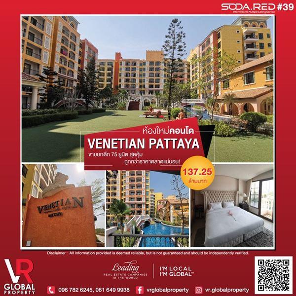 ขายห้องใหม่คอนโด Venetian Pattaya เวเนเชี่ยน คอนโด พัทยา สุดคุ้ม ถูกกว่าราคาตลาดแน่นอน
