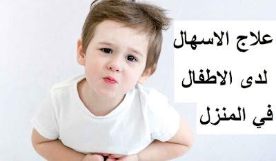 علاج الاسهال عند الاطفال بشكل طبيعي