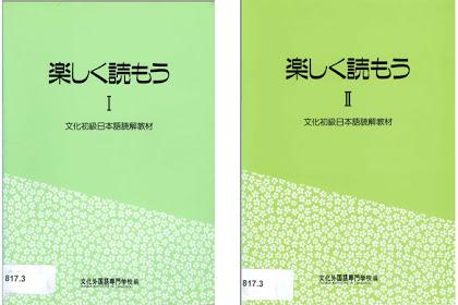 Tanoshiku Yomou I & II Read Japanese - 楽しく読もう I & II