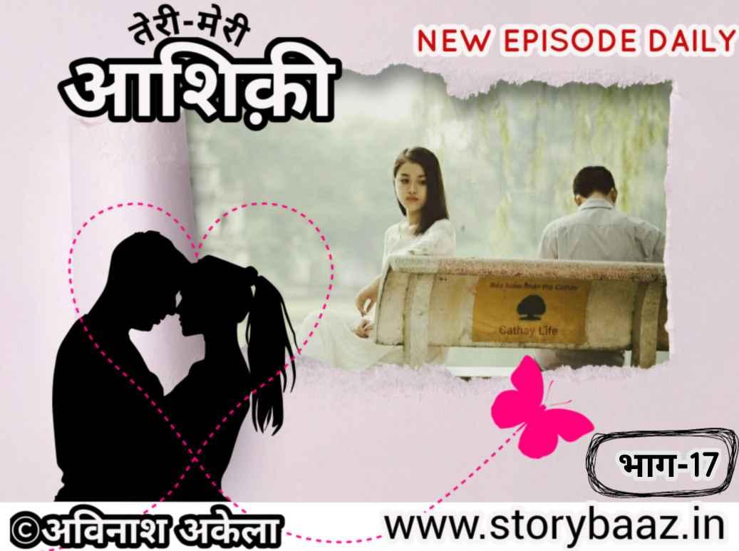 teri-meri-aashiqui-hindi-mein-love-story-college-love-story-hindi-mein-author-avinash-akela-story-series