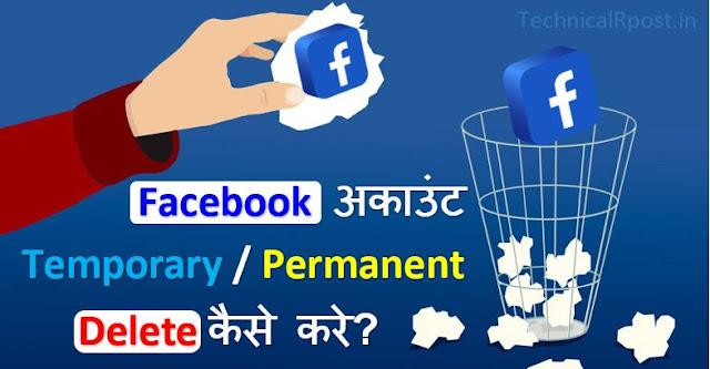 How to delete facebook account permanently । फेसबुक अकाउंट कैसे डिलीट करे