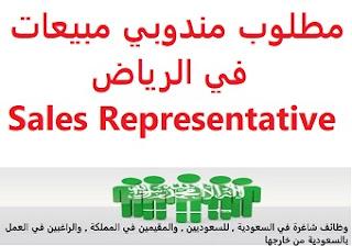 وظائف السعودية مطلوب مندوبي مبيعات في الرياض Sales Representative