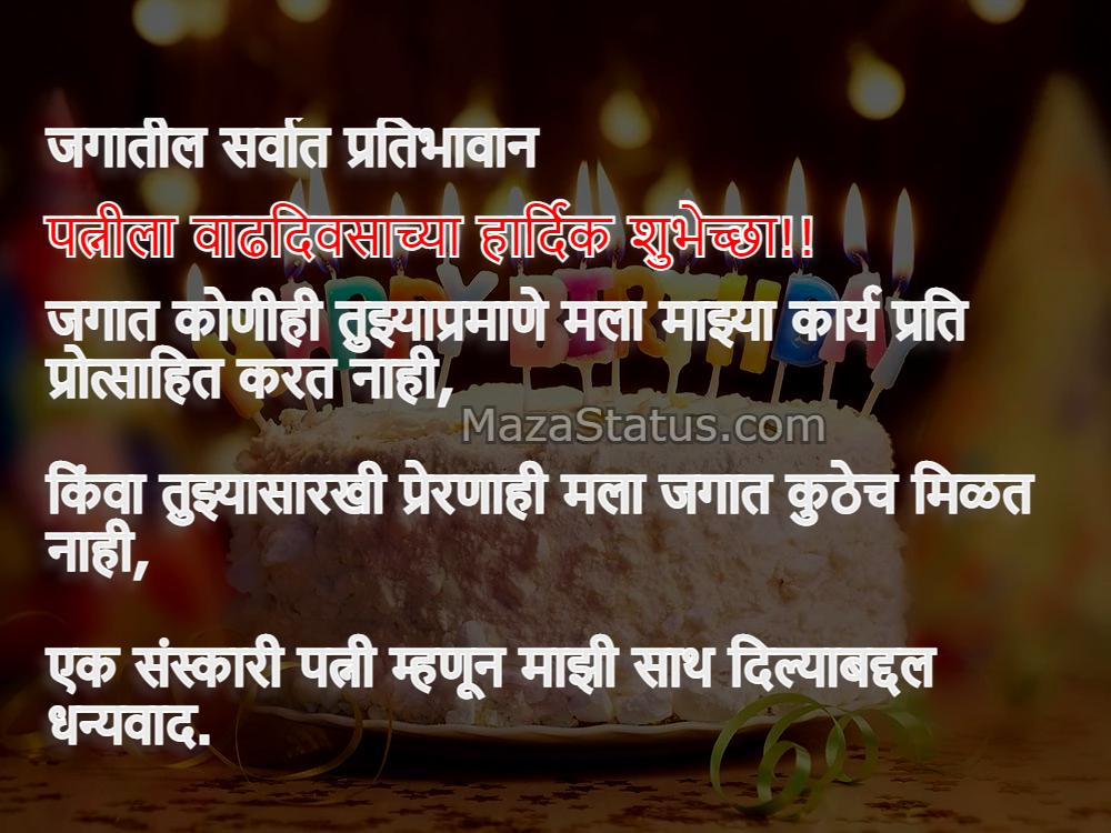 Bayko Birthday Marathi Status