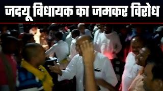 जदयू विधायक का नाकामी और विकास नही करने से ग्रामीणों ने किया विरोध, वीडियो वायरल