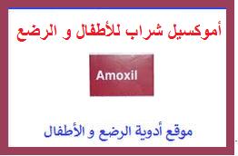دواء أموكسيسيللين شراب