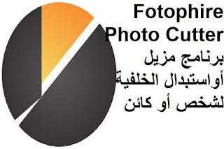 Fotophire Photo Cutter 7-4-6716-18265 برنامج مزيل أواستبدال الخلفية لشخص أو كائن