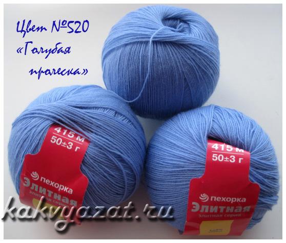 """Пряжа """"Элитная"""" №520 (Голубая пролеска)."""