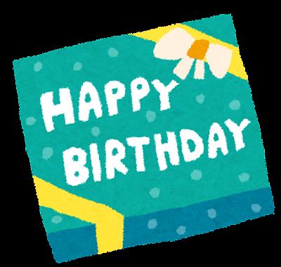 誕生日のイラスト「誕生日プレゼント」