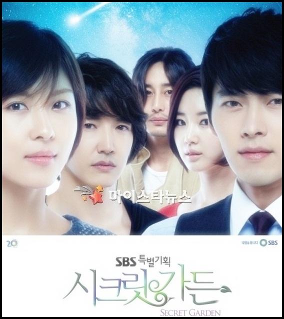 Sinopsis Secret Garden Drama Korea 1-20 Episode [LENGKAP]