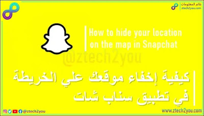 How to hide your location on the map in Snapchat