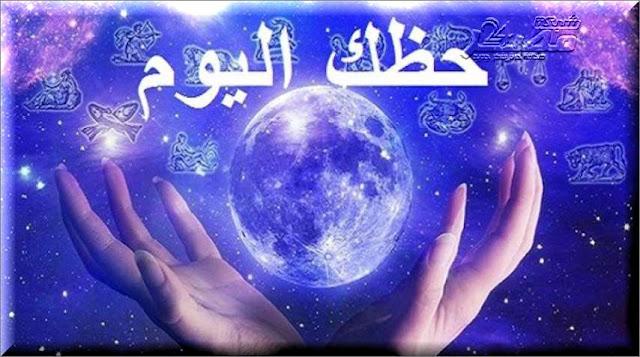 الابراج اليوم الاحد 10-11-2019 توقعات ماغي فرح