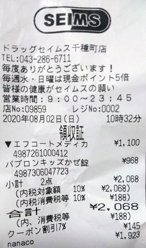 ドラッグセイムス 千種町店 2020/8/2 のレシート