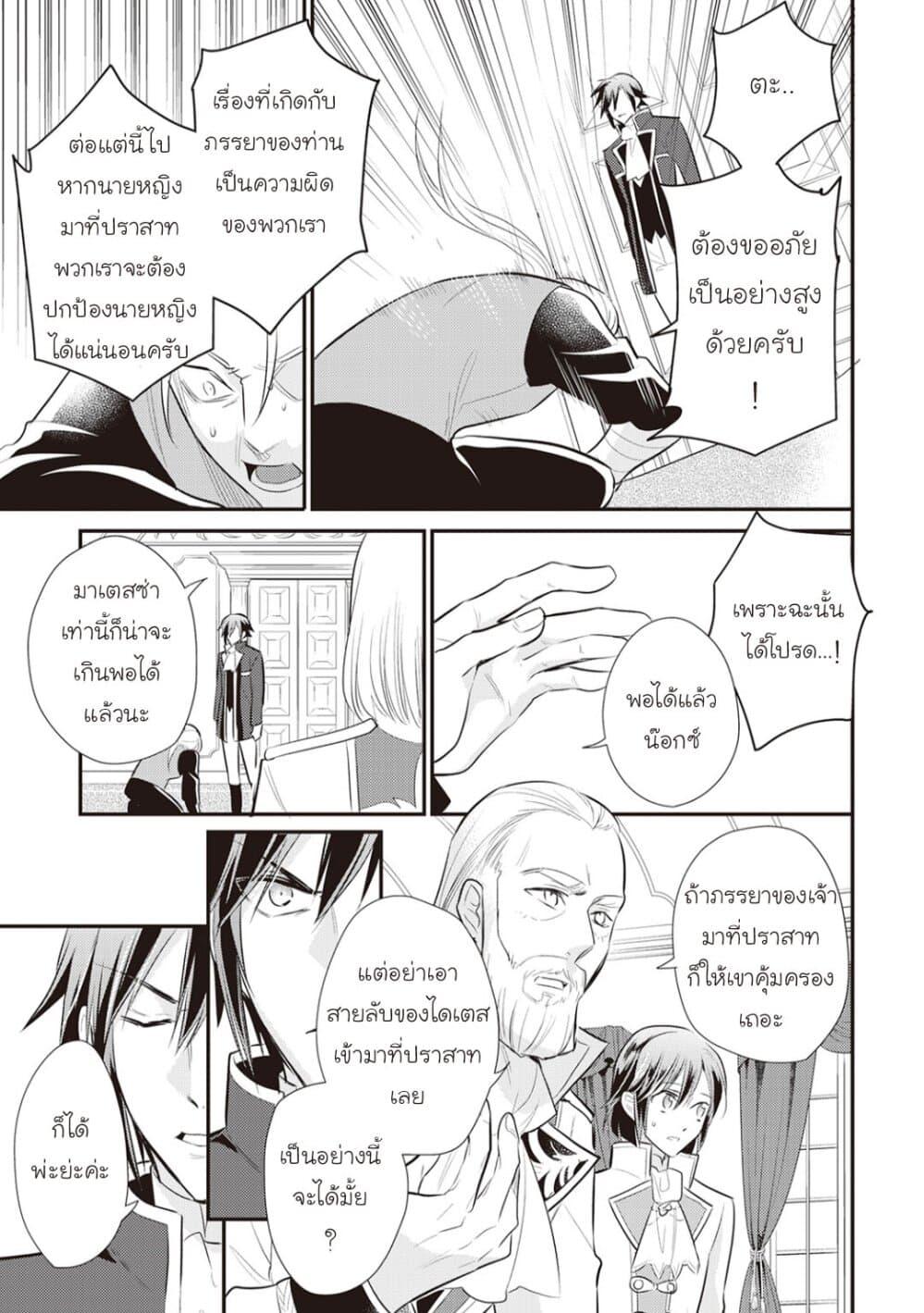 อ่านการ์ตูน Daites Ryou Koubouki ตอนที่ 23 หน้าที่ 9