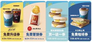 【麥當勞】早安優惠券,滿福堡買一送一、免費薯餅